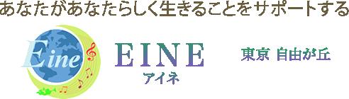 東京のスピリチュアル・カウンセリング EINE(アイネ)