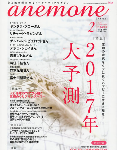 anemone 2017年2月号