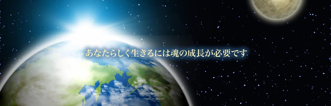 東京のヒーリング&カウンセリングサロンEINE あなたらしく生きるには魂の成長が必要です