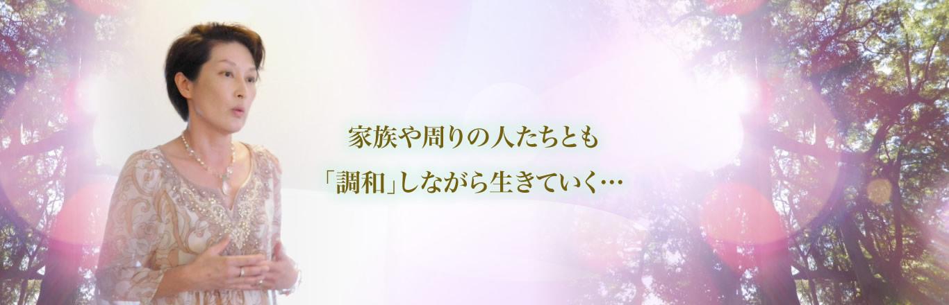 東京のスピリチュアルリーディングサロンEINE 家族や周りの人たちとも 「調和」しながら生きていく…